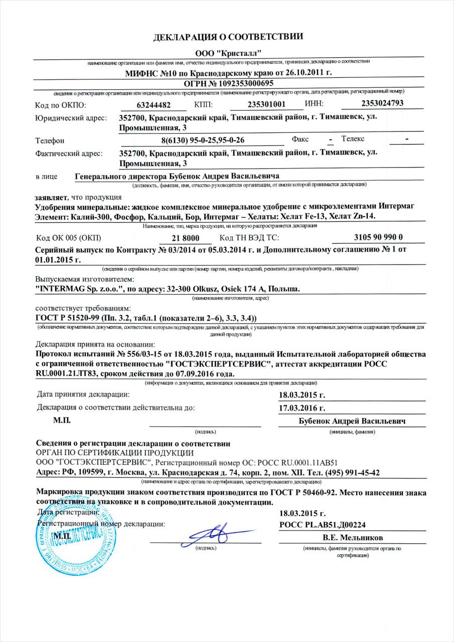 оформить сертификат ИСО 14001 2017 в Балахне
