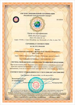 купить OHSAS 18001 2007 в Кирове