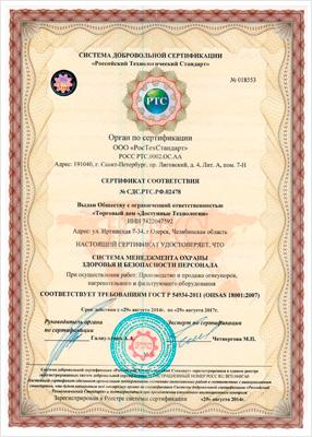 купить Гост Р ИСО 9001 в Тимашевске